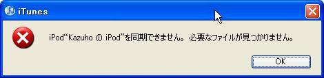 Ipod_sync_error_2