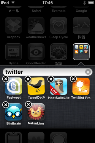 Ipod_touch_ios4_folder_2
