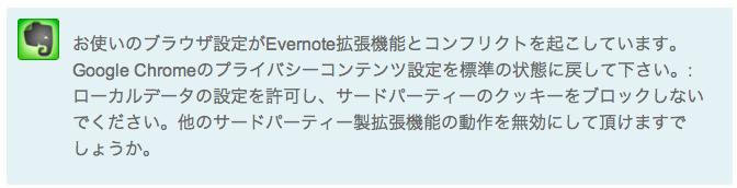 Evernotescreenshot